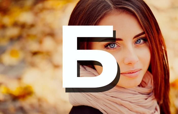 Имена для девочек на букву Б