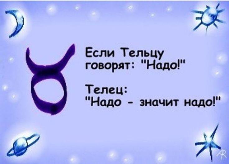 Характер Тельцов