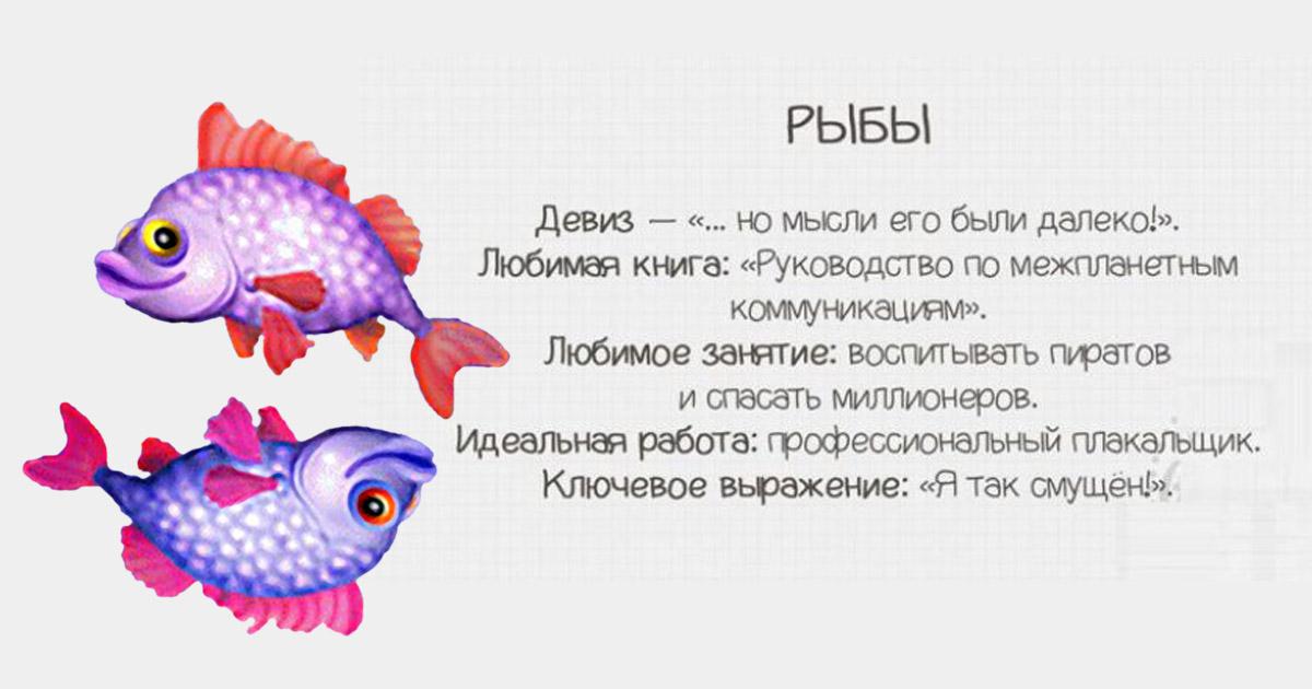 Смешные картинки гороскопа рыбы